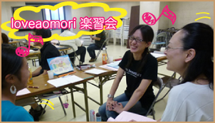 loveaomori楽習会