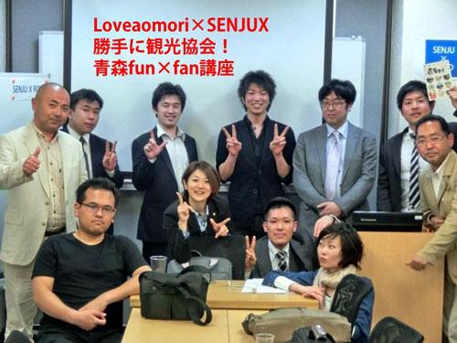 loveaomori project あおもりFan×Fun認定講座